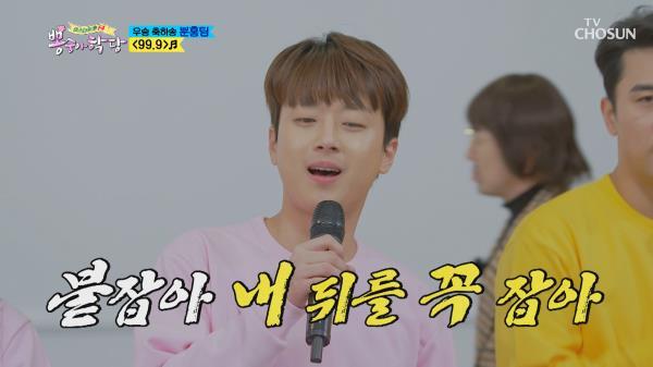 우승 축하기념🎉 분홍팀 '99.9'♬ TV CHOSUN 20210120 방송