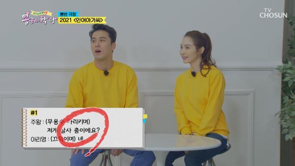 ☆뽕반 극장 연기 OPEN★ 2021년 판 인어아가씨🎬 TV CHOSUN 20210120 방송