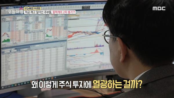 적금 깨고 일어선 주부들, 동학개미 2차 봉기?!, MBC 210121 방송