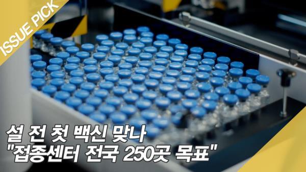 """설 전 첫 백신 맞나 """"접종센터 전국 250곳 목표"""""""