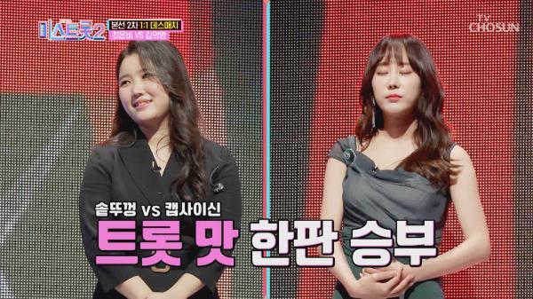 「사골 깊은 맛 최은비 VS 중독적인 매운 맛 김의영」 과연 승자는? TV CHOSUN 210121 방송