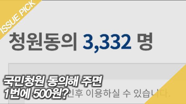"""[단독] """"1번에 500원"""" 국민청원 동의해 주면 돈 제공?"""