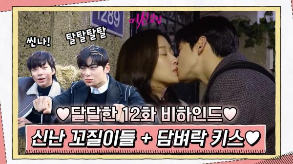 [메이킹] 신신커플 담벼락 키스♥ 경운기 타서 신난 수호x서준 꼬질이들ㅋㅋㅋㅋ
