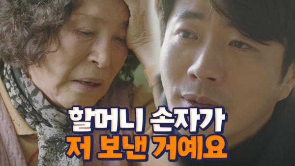 권상우, 억울하게 죽은 손자 그리워하는 할머니에게 도움의 손!