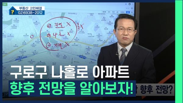 ??구로구 나홀로아파트 향후 전망을 알아보자! /#부동산해결사들