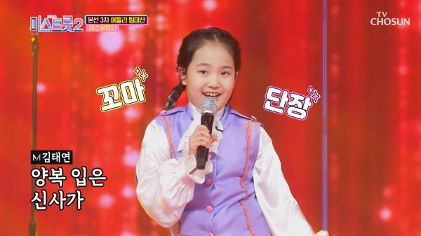 미스유랑단과 함께 놀아보자~🥁 '빈대떡 신사'♬ TV CHOSUN 20210121 방송
