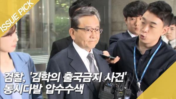 검찰, '김학의 출국금지 사건' 동시다발 압수수색