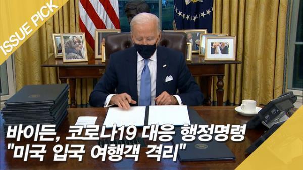"""바이든, 코로나19 대응 행정명령…""""미국 입국 여행객 격리"""""""