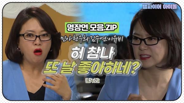 [뱀파이어아이돌] 김숙의 똥촉이 발휘되면 이렇게 무섭습니다ㅋㅋㅋㅋㅋ|명장면 모음.ZIP MBN 120307 방송