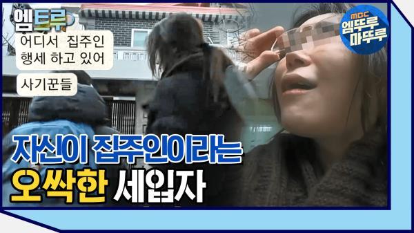 [엠뚜루마뚜루] ※공포주의※ 본인이 집주인이라며 협박하는 세입자 #엠뚜루마뚜루 #엠트루 (MBC 210116 방송)