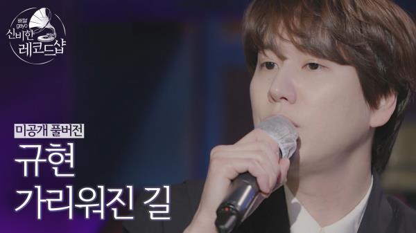 [미공개 풀버전] 규현의 배달송 라이브 ♬가리워진 길 (원곡 : 유재하)