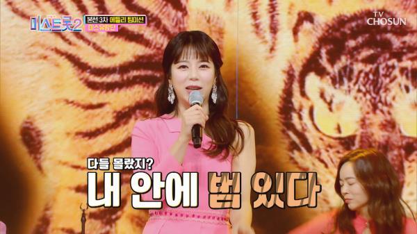 미스유랑단 '범🐯 내려온다'♪ 범상치 않는 무대🔥 TV CHOSUN 20210121 방송