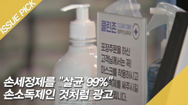 """손세정제를 """"살균 99%"""" 손소독제인 것처럼 광고"""