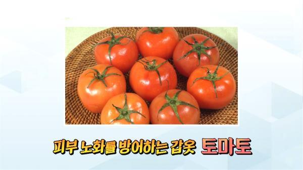 중년의 피부 노화를 막아주는 '토마토'의 놀라운 효능! (황금 장바구니)