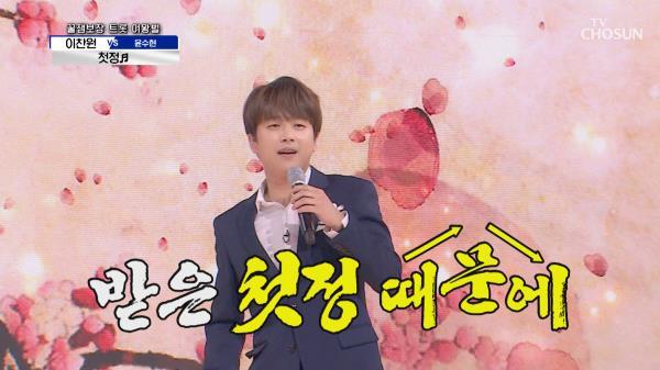 처음부터 100점 달성🎉 이찬원 '첫정'♬ TV CHOSUN 20210122 방송