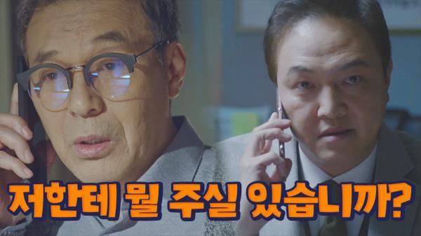 정웅인, 권상우 배신하고 김갑수과 새로운 거래?!