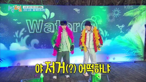 ★최우수 프로그램상 공약 이행★ 김선호 걸그룹 댄스 (feat. 열정훈)   KBS 210124 방송