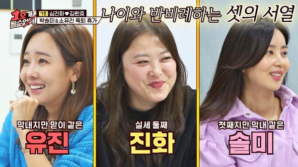 나이와 반비례하는 찐친 '솔미&진화&유진'의 서열★   JTBC 210124 방송