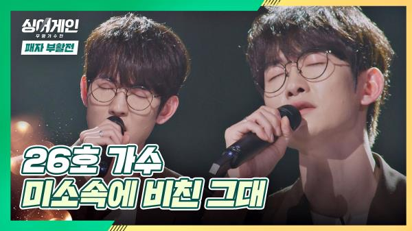 진심으로 담담하게 부르는 26호 가수의 〈미소속에 비친 그대〉♬ | JTBC 210125 방송