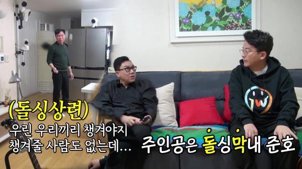 '의리 형' 임원희, 김준호의 지난 생일 챙겨주는 돌싱포맨!