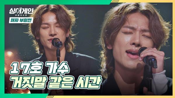 가사가 슬퍼서 더 와닿는 17호 가수의 〈거짓말 같은 시간〉♪ | JTBC 210125 방송