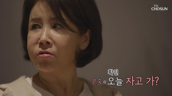 """""""자고 가?"""" 표정은 이미 취침 준비 완료😏 TV CHOSUN 210125 방송"""
