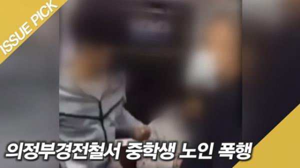 '의정부경전철 중학생 노인 폭행' 영상 유포…경찰 수사 착수