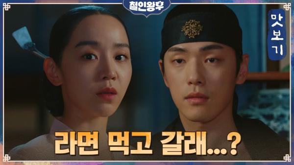 [15화 예고] '오늘부터 1일' 신혜선x김정현 동맹에 이어 라면 먹고 갈래?!