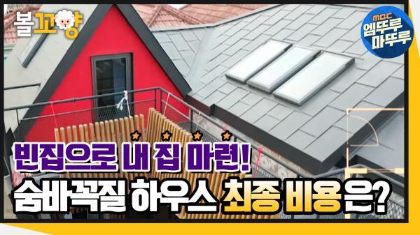 [엠뚜루마뚜루] 서울에서 빈집으로 내 집 마련! 숨바꼭질 하우스 최종 비용은? #엠뚜루마뚜루 MBC210119방송