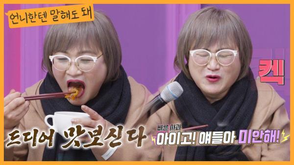 장모님 등판! 본인이 만든 음식 맛보고는 빠른 사과ㅋㅋ 얘들아 미안해!!ㅣ언니한텐말해도돼 EP.13