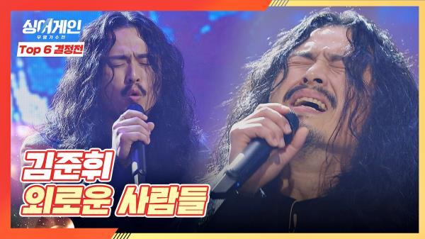 (선곡 장인👍🏻) 새로운 김준휘를 보여준 무대 〈외로운 사람들〉♬   JTBC 210125 방송