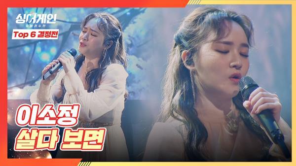 이소정만의 감성과 목소리가 담긴 노래 〈살다 보면〉♪ | JTBC 210125 방송
