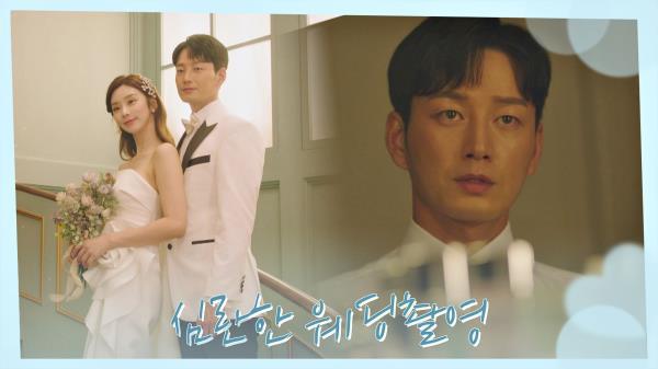 이주빈과의 웨딩 촬영, 원진아 생각 떨치지 못하는 이현욱🤦🏻 | JTBC 210126 방송