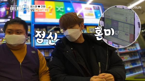 일일 편돌이가 된 진화 ft. 1분 컷 인수인계😰 TV CHOSUN 20210126 방송