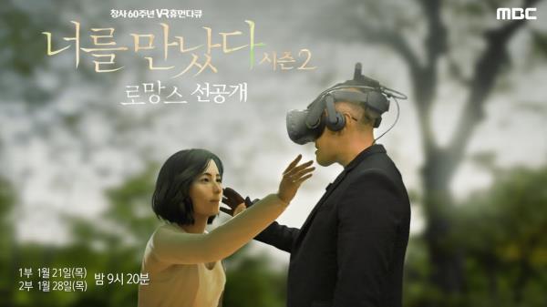 [예고] 사랑했던 아내와의 단 하루의 만남…. <VR휴먼다큐멘터리 - 너를 만났다 시즌2> 1월 28일(목) 밤 9시 20분, MBC 210121 방송