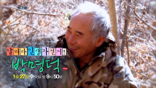 이승윤과 도플갱어 자연인?! 산에서 제2의 인생을 시작했다! 나는 자연인이다 436회 예고 MBN 210127 방송