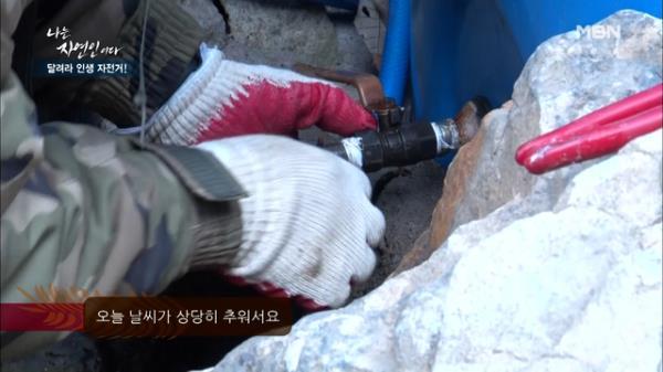 ★수도 동파 해결법★ 자연인만의 특급 해결법 대공개! MBN 210127 방송