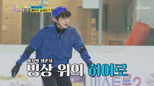 이상화 분노↗ 국가대표 농락하는 히어로😜 TV CHOSUN 210127 방송