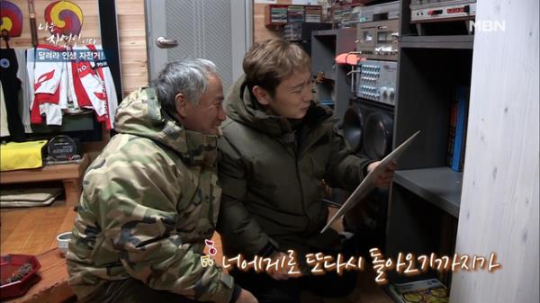 2021년 <나는 자연인이다> 추억 여행 1탄~♬ MBN 210127 방송