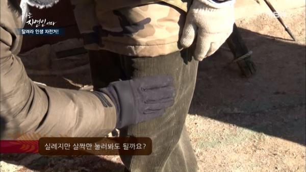 """""""이게 돌이야 허벅지야?!"""" 말벅지의 자연인! MBN 210127 방송"""