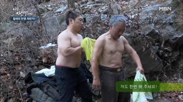 오늘도 난 벗는다! 이승윤과 자연인의 계곡 냉수마찰! MBN 210127 방송