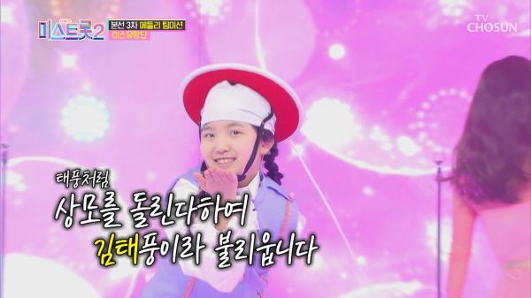 미스유랑단 '미인' ♫ 상모놀이에 온몸이 들썩↗ TV CHOSUN 210128 방송