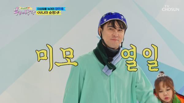 사슴🦌 눈빛 충전하고 순도 100% '사나이 순정'♪ TV CHOSUN 210127 방송