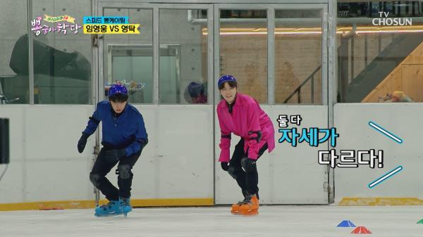 ❛스피드 스케이팅❜ 임히어로에게 대적할 영탁! 빙상 위 전탁질주⁼³₌₃ TV CHOSUN 210127 방송