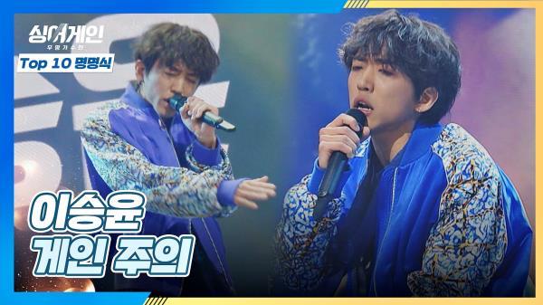 흥 폭발♨ 장르가 '30호'였던 이승윤의 〈게인 주의〉♬ | JTBC 210125 방송