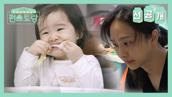 [선공개]박정아, 아기엄마로 돌아왔다! 메뚜루알(?) 러버❤️ 아윤이 보러 GO  | KBS 방송