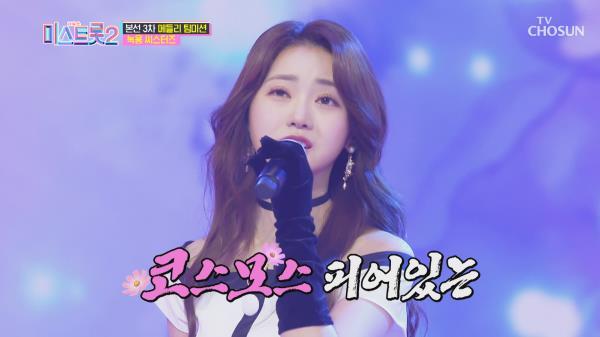 '빵빵'♬ + '고향역'♫ 녹용 관광버스 출발합니다💨 TV CHOSUN 210128 방송