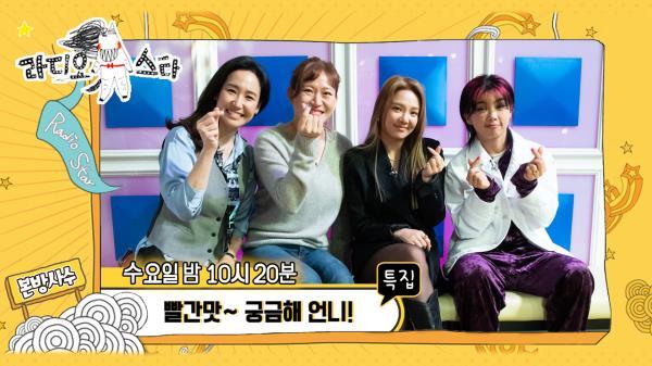 《셀프캠》특집 '빨간맛~ 궁금해 언니!' 강주은, 김소연, 효연, 아이키