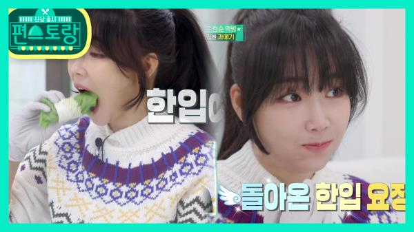 이유리 모닝 과메기 + 묵은지 한 쌈 먹고 안 먹은 척★청순미 뿜뿜 | KBS 210129 방송