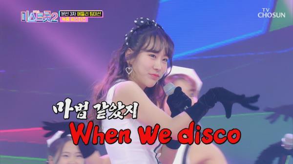 녹용 씨스터즈 'When we disco'♬ 이 조화 신선한데?🤔 TV CHOSUN 210128 방송